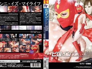 Yu Kawakami in Heroine Cunnilingus Hell